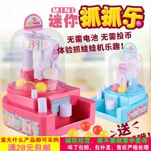 儿童玩具抓娃娃机器扭蛋机小型迷你摇杆<span class=H>游戏机</span>夹娃娃糖果机抓抓乐