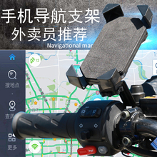 Modified Ghost Fire Motorcycle Mobile Navigation Bracket Telescopic Navigation Niuhuanglong Little Turtle King Electric Locomotive 7