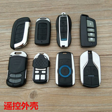 EV Battery Car Alarm Remote Control Shell Modified Remote Control Keys Motorcycle Anti-theft Shell
