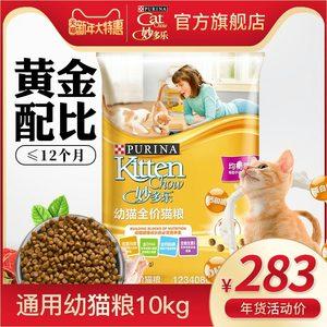 <span class=H>妙多乐</span><span class=H>猫粮</span>幼猫10kg孕猫怀孕期母猫高蛋白<span class=H>幼猫粮</span>离乳期奶糕粮20斤