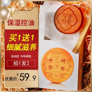 【买一送一】中华神皂正品天然芦荟除螨皂