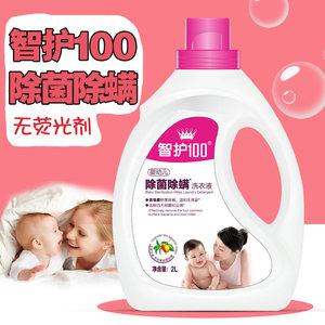 智护100宝宝<span class=H>洗衣液</span>婴儿专用除菌除螨<span class=H>洗衣液</span>2L洁净去污不含荧光剂