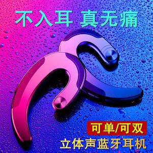 耳挂式蓝牙耳机不入耳真无痛开车专用双耳双无线苹果华为男女通用