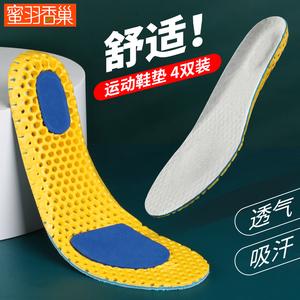 【蜜羽香巢】运动减震防臭鞋垫