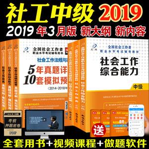 2019官方正版中级社会工作者考试材料