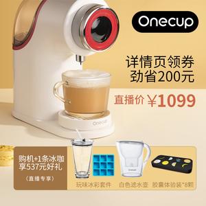 九阳Onecup胶囊<span class=H>咖啡机</span>家用全自动小型豆浆奶茶智能饮品机KD08-K1W
