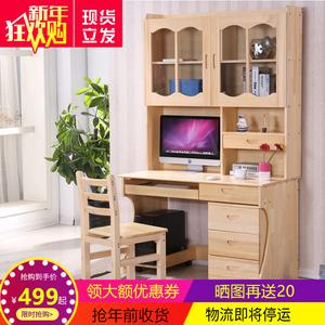 实木书桌书柜书架一体组合儿童写字桌学生学习桌电脑桌子台式家用