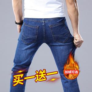 【战线狼】冬季加绒弹力牛仔裤2条装