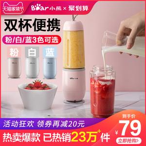 小熊便携式<span class=H>榨汁机</span>家用迷你水果小型炸果汁料理机电动多功能榨汁杯