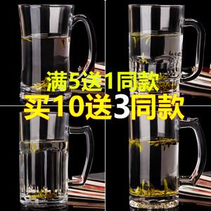 500ml扎啤杯<span class=H>啤酒杯</span>带把玻璃杯子家用把杯喝水杯茶楼茶杯有<span class=H>手柄</span>