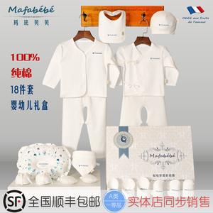 新生儿婴儿纯棉衣服套装0-3个月6刚出生宝宝满月礼盒春秋四季用品
