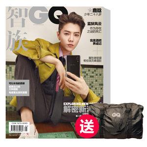 智族GQ<span class=H>杂志</span> 订阅3期 2018年5月刊起订 送GQ定制收纳包