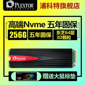 PLEXTOR/浦科特 PX-256M9PeG 256G M.2 NVME <span class=H>固态</span><span class=H>硬盘</span>台式<span class=H>电脑</span>SSD