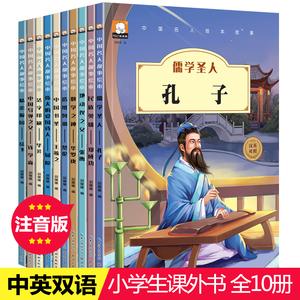 10本中国名人绘本故事 中英双语注音版 一年级课外书带拼音的儿童读物二三四年级小学生课外必阅读书籍小孩文学<span class=H>图书</span>6-7-10-12周岁
