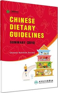 UMMARY中国居民膳食指南(2016)(简本)CHINEEDIETARYGUIDELINE(201Chinese Dietary Guidelines summary (2016) 中国居民膳食指南