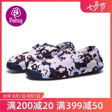 Pansy Pan Jie women's shoes Japan spring and autumn bag with soft bottom thin maternal home care non-slip slippers 7851