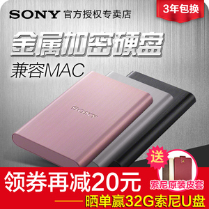 Sony/索尼<span class=H>移动</span><span class=H>硬盘</span>1t 可加密HD-E1 高速usb3.0索尼<span class=H>硬盘</span> 1tb 高速 <span class=H>移动</span>硬<span class=H>移动</span>盘 苹果mac<span class=H>移动</span><span class=H>硬盘</span>