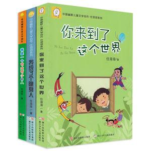 中国幽默儿童文学创作任溶溶系列全3册 你来到了 这个世界 我成了个隐身人我是一个可大可小的人 三四五六年级小学生课外阅读<span class=H>书</span>籍