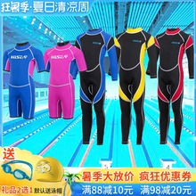 HISEA Children's Winter Swimming Suit Long Sleeve Pants for Boys and Girls 1-3-6-14 Years Old and Warm 2.5mm Diving Suit