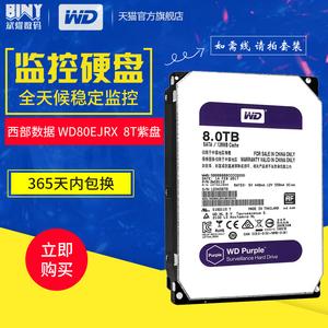 WD/西部数据 WD80EJRX 8t紫盘 监控专用<span class=H>硬盘</span>8T DVR NVR<span class=H>硬盘</span>