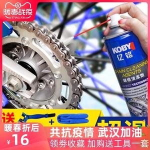 摩托车链条踏板车齿轮清洗剂