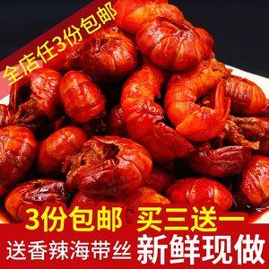 麻辣小龙<span class=H>虾尾</span>鲜活海鲜熟食香辣味虾球口味虾零食自热小龙虾即食