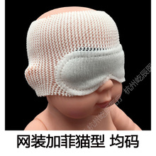 Blu-ray protection eye mask for newborn infants and young children