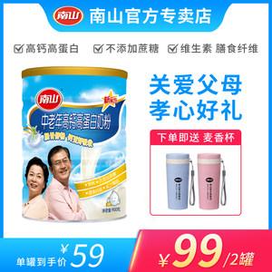 南山中老年人高钙高蛋白无蔗糖成人牛奶粉900g罐装送礼父母