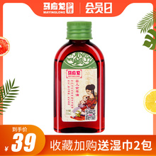 Mayinglong Shikong oil for infants and young children