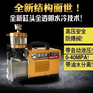 40MPA小型<span class=H>充气泵</span>包邮钢铁侠高压打气泵30mpa 电动气筒水冷 打气