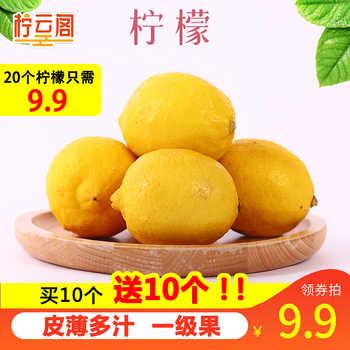 现摘现发带箱6斤 四川安岳柠檬 7