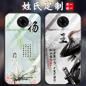 红米K30至尊纪念版手机壳个性定制小米pro玻璃壳男女全包硅胶防摔