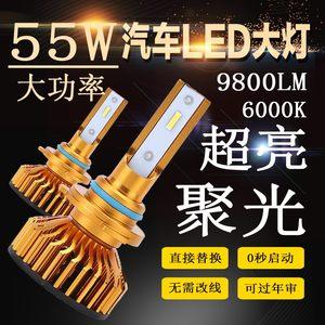 超亮led<span class=H>汽车</span><span class=H>大灯</span>h7h4h1h11 9005 9012远近光灯泡改装聚光一体强光