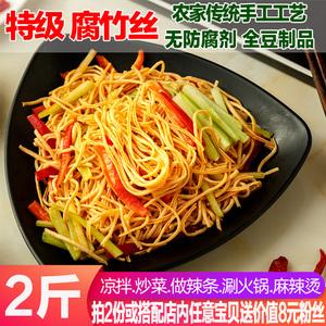 手工腐竹豆腐丝豆皮丝豆丝2斤装