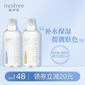 茉伊莉2瓶安瓶精华水大瓶湿敷爽肤水 玻尿酸烟酰胺补水定妆化妆水