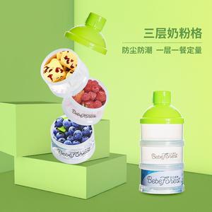 奶粉盒便携外出密封迷你分格多层奶粉盒辅食密封罐水果分装储存盒
