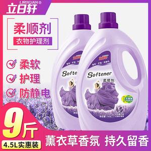 柔顺剂薰衣草衣物护理剂4.5L防去静电香型持久留香9斤大桶家庭装