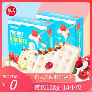 雅富酸奶夹心饼干网红零食蔓越莓酸奶水果夹心休闲零食小吃128g