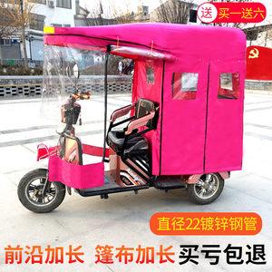 电动<span class=H>三轮车</span>车棚折叠休闲新款小型老年全封闭小巴士车篷遮阳棚雨棚