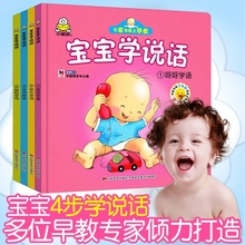 Free domestic freight infants and babies learn to speak series 0-6 months 1-2 years old infants language enlightenment Book infants early education children language development and expression ability training picture book parent-child interactive game