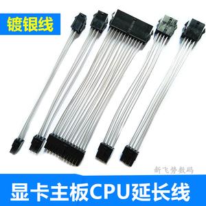 镀银线显卡<span class=H>CPU</span><span class=H>主板</span>延长线4P 6pin 8pin24P 8针<span class=H>电脑</span>主机电源加长线