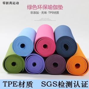 专业正品出口欧美高档环保加厚防滑无味TPE<span class=H>瑜伽垫</span>健身垫运动垫