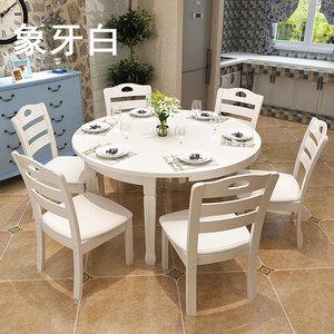 地中海<span class=H>餐桌</span> 实木折叠可伸缩多功能6人组合<span class=H>餐桌</span>椅子简约欧式饭桌