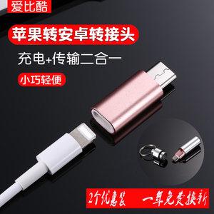 爱比酷苹果转安卓转接头OPPORR9s充电器适用vivoX9通用数据线小米手机<span class=H>插头</span><span class=H>转换器</span><span class=H>iPhone</span>转micro USB充电
