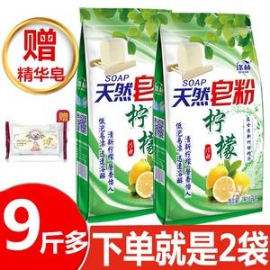 天然皂粉批发9斤多柠檬清香<span class=H>洗衣粉</span>柔软低泡不伤手促销家庭装包邮