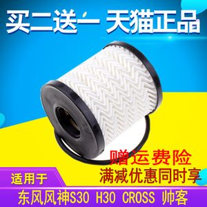 适配<span class=H>东风风神</span>S30 H30 CROSS 机油滤芯帅客滤清器机滤格车保养配件