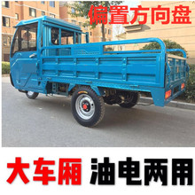 Electric tricycle oil-electricity dual-purpose farm household adult full semi-closed truck Wang-pull cargo tricycle