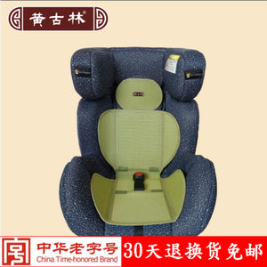 黄古林夏季儿童座垫汽<span class=H>车座</span>椅凉席座垫<span class=H>婴儿</span>宝宝小孩进口凉席座<span class=H>垫子</span>
