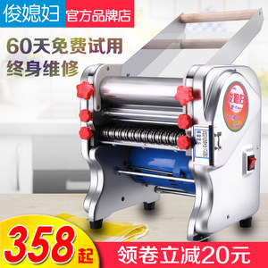 俊媳妇不锈钢电动面条机压面机家用商用全自动小型擀面机饺子皮机