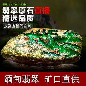 钻玉缘缅甸天然翡翠原石毛料玉石原石冰种手镯定制加工直播间看货